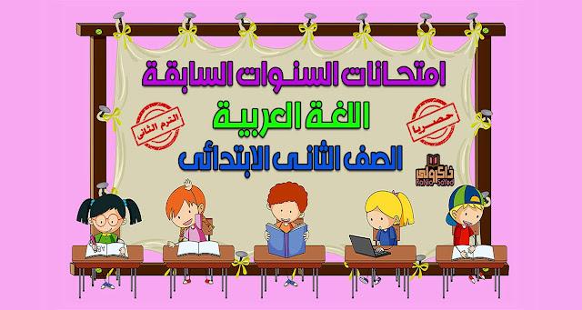 تحميل امتحانات السنوات السابقة في اللغة العربية للصف الثاني الابتدائي الترم الثاني (حصريا)
