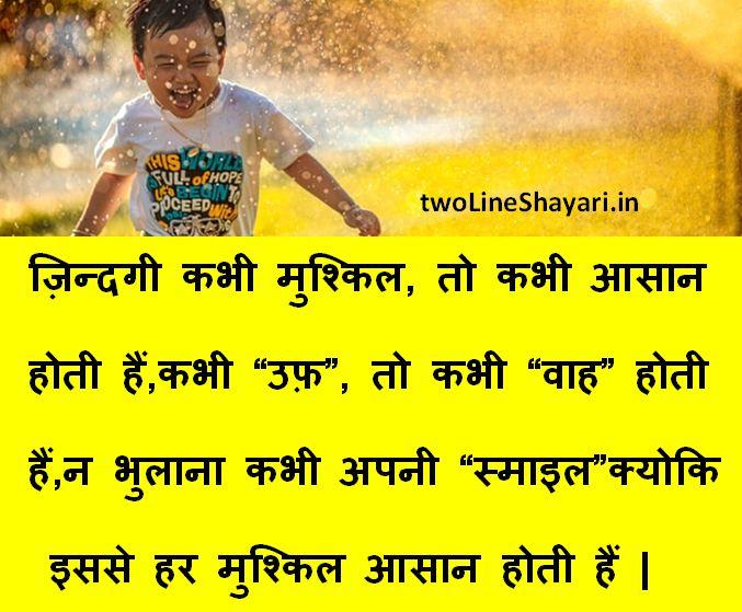 happy shayari life images , happy shayari 2 line images