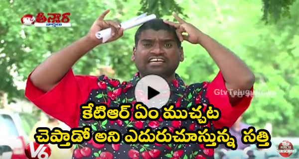 Bithiri Sathi Funny Conversation With Savitri Over KTR's Suspense Secre