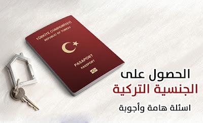 الحصول على الجنسية التركية اسئلة وأجوبة