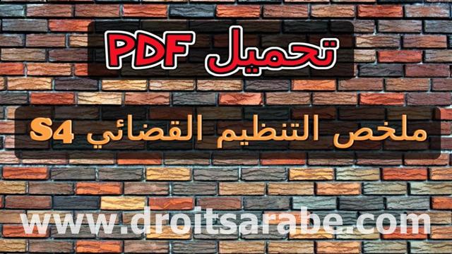 تحميل PDF  ملخص التنظيم القضائي السداسي الرابع S4