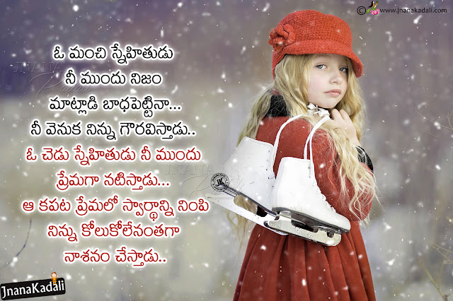 Best Friend Quotes Greetings for Friendship day with HD Wallpapers In Telugu,Nice Happy Friendship day Quotes in Telugu language, Cool Best friendship Images with Cool Quotations,Telugu Friendship Day Greetings with Images,2020 Friendship Day Telugu Images,Friendship day telugu quotes with hd wallpapers International Friendship day,Nice Friendship Images in Telugu Friendship Day Andhrapradesh Telugu Friendship Day Quotes Images,2020 Friendship Day,Telugu Friendship Value Quotations,Telugu Quotations about Friends