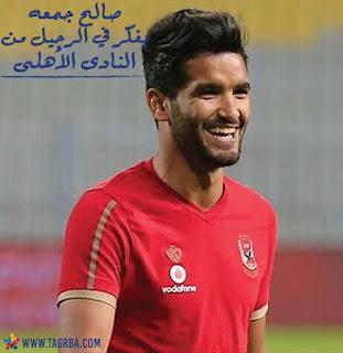 اللاعب صالح جمعه يفكر في الرحيل من النادى الأهلى على منصة تجربة
