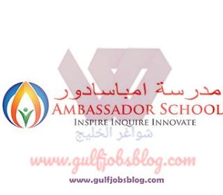 صور وظائف مدرسة امباسادور دبي