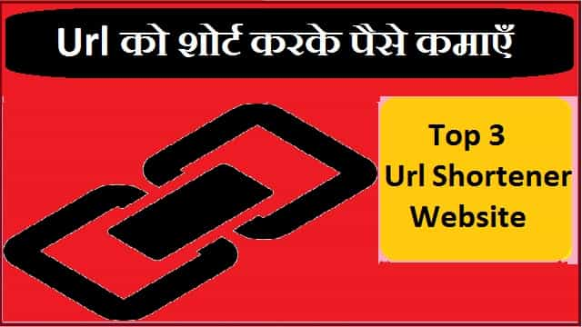 url shortener paid sites | custom url shorten website in hindi