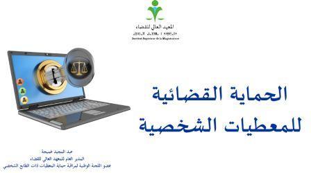 الحماية القضائية للمعطيات الشخصية