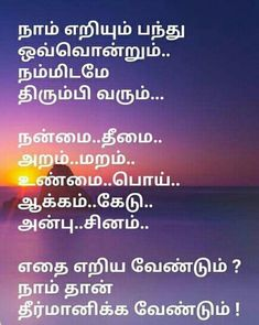 100+ Best Good Morning in Tamil Images With Quotes (2019