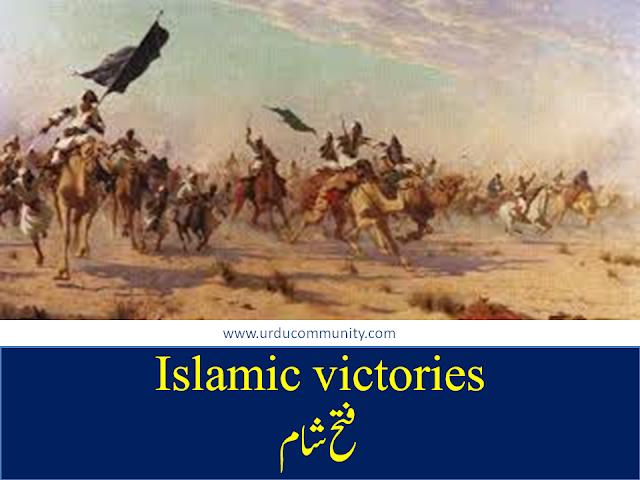 Islamic victories