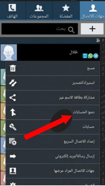 مزامنة جهات اتصال هاتف Android مع حساب Gmail