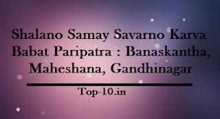 Shalano Samay Savarno Karva Babat Paripatra : Banaskantha, Maheshana, Gandhinagar
