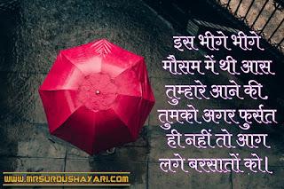 Barish Shayari images in hindi, Beutyful Shayari barish me