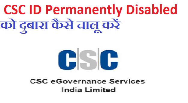 CSC ID  Permanently Deactivate | CSC ID Permanently Disabled को दुबारा कैसे चालू करें