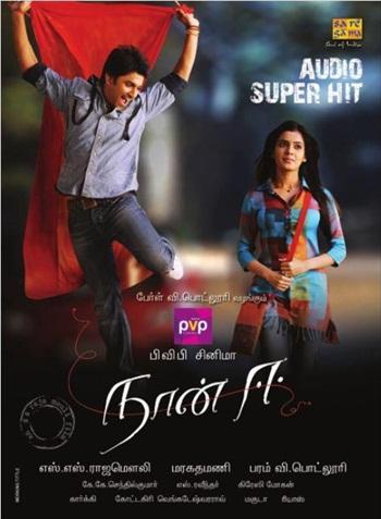 Eega 2012 UNCUT Dual Audio Hindi Bluray Movie Download