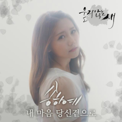[Single] Song Haye – Bird That Doesn't Cry OST Part 1