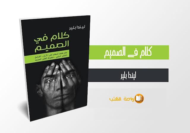 كتاب كلام في الصميم - ليندا بلير