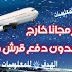 السفر خارج مصر مجانا بدون دفع اي شئ وبدون تأشيرة او الذهاب الي السفارة