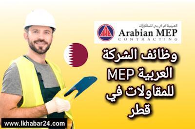 وظائف الشركة العربية arabian MEP للمقاولات في قطر 2021