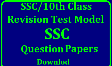 10th Class Revision Test Papers Download | SSC Pre-Public 2018 As 10th Class exams are coming in few days, Revision Tests are being conducted in many districts across AP & TS. Here is the collection of Revision Test Papers Download as pdf. Thanks to Teachers and Learnerhub.in for Providing these Papers on their websites.10th-class-ssc-Revision-test-model-question-papers-download SSC Revision Test Papers – All Subjects 201810th-class-ssc-all-subjects-Revision-test-model-question-papers-download