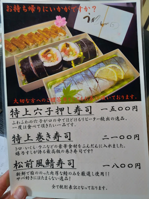 嬉乃すしの押し寿司