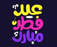 احلى صور عيد الفطر 2019 HD خلفيات العيد الفطر