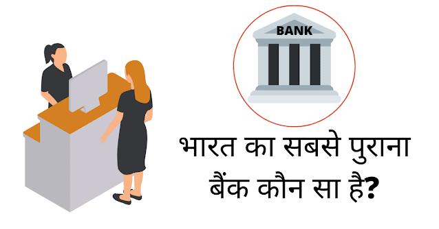 भारत का सबसे पुराना बैंक कौन सा है?