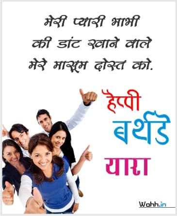 2021 Birthday Wishes For Best Friend In Hindi