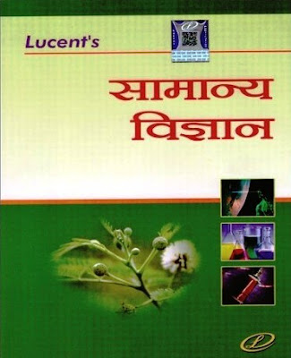Pdf book in hindi lucent science