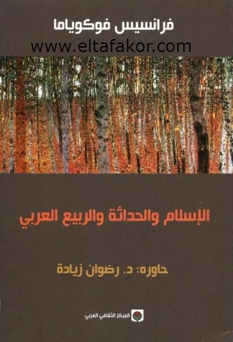 تحميل كتاب الإسلام والحداثة والربيع العربي تأليف فرانسيس فوكوياما