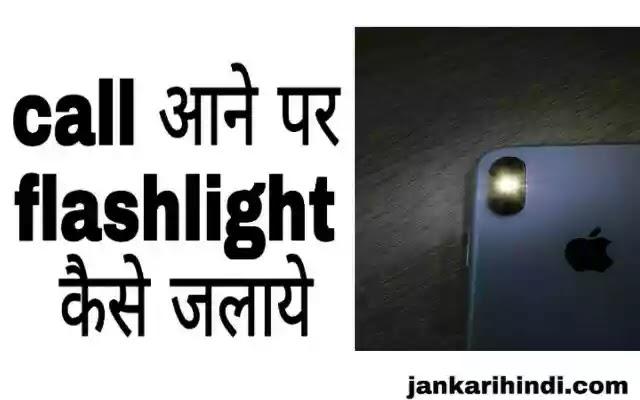 call आने पर flashlight कैसे जलाये - 2019 की trick