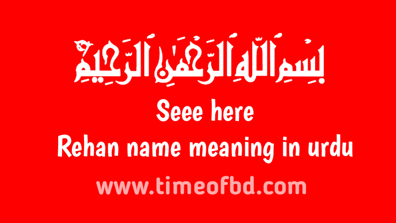Rehan name meaning in urdu, ریحان نام کا مطلب اردو میں ہے