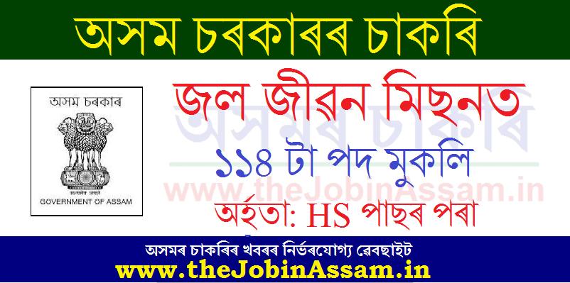 Jal Jeevan Mission, Assam Recruitment 2020