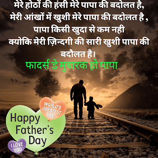 quotes on fathers day in Hindi