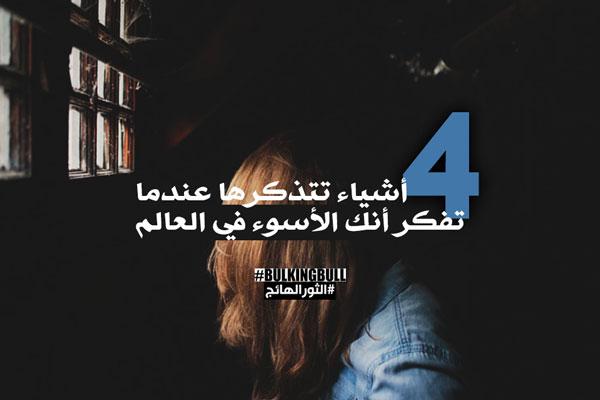 4 أشياء تتذكرها عندما تفكر أنك الأسوء في العالم