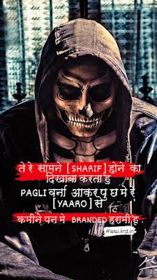 attitude shayari bad boy