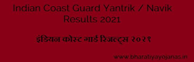 coast guard results 2021, navik result 2021, cost guard yantrik, sarkari results, government yojana,indian navy form,indian navy results,governemnt schemes,sarkari yojana,2021 results