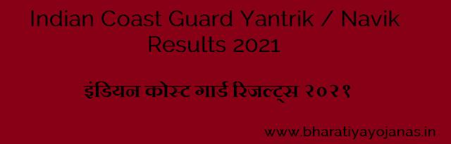Indian Coast Guard Yantrik / Navik Results 2021