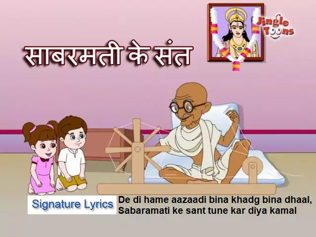Sabarmati Ke Sant Lyrics -Patriotic Song for Kids