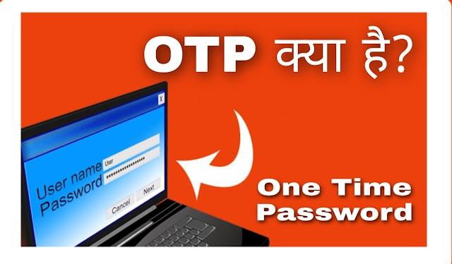 One Time Password (OTP) क्या है और कैसे काम करता है पूरी जानकारी हिंदी में