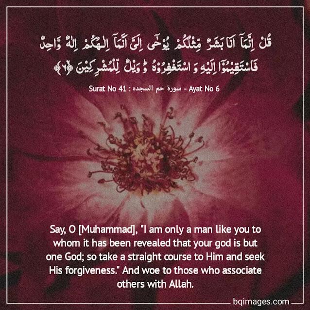 best ayat of quran in arabic