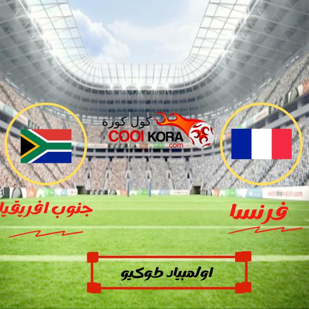 تقرير مباراة فرنسا امام جنوب افريقيا اولمبياد طوكيو 2020