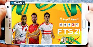 طريقة تنزيل لعبة كرة قدم بالدوري المصري ودوري ابكال افريقيا بدون نت Fts 2021