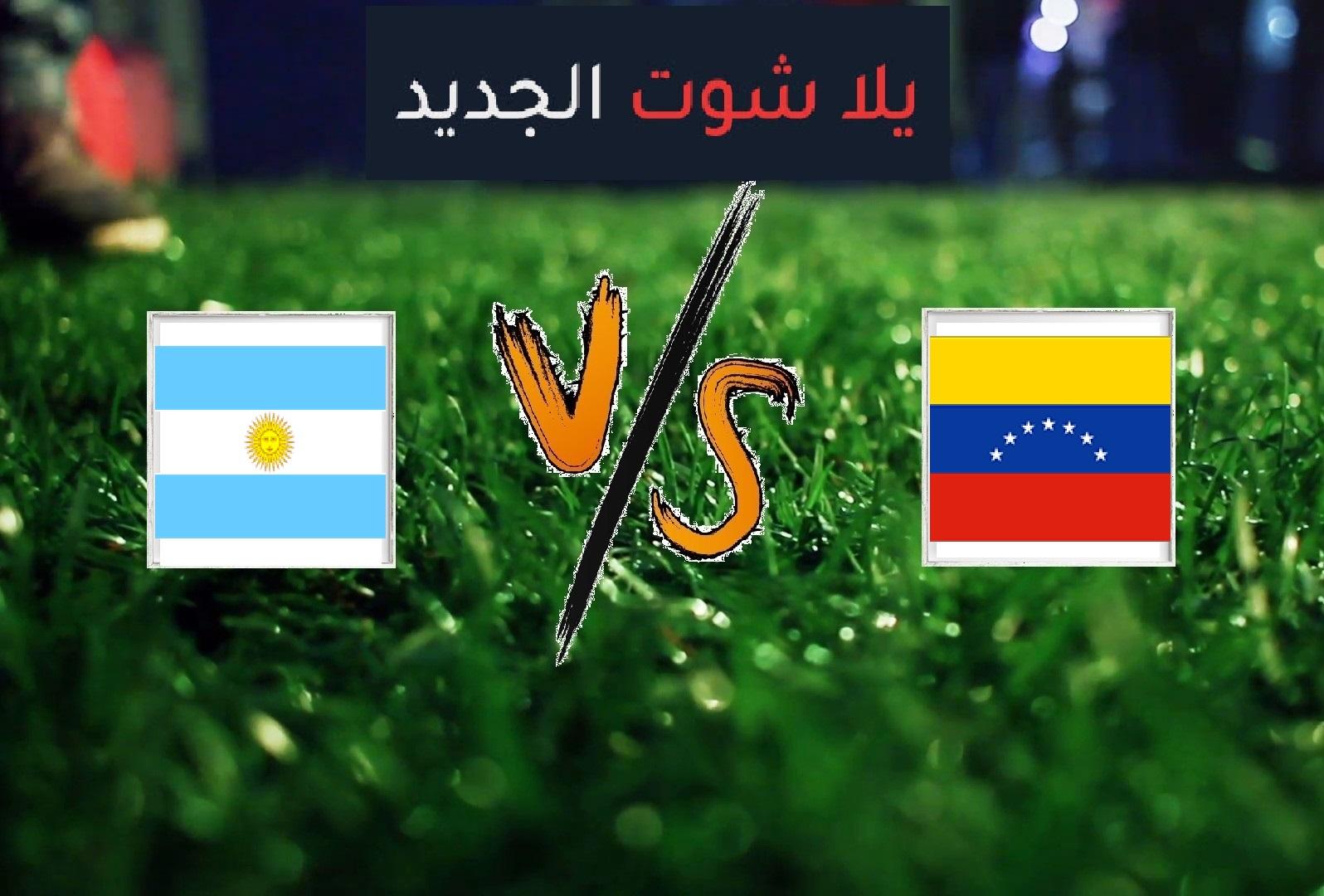 نتيجة مباراة فنزويلا والارجنتين بتاريخ 28-06-2019 كوبا أمريكا 2019
