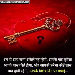 shadi ki salgirah image quotes