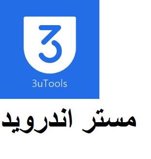 تحميل برنامج 3utools عربي اخر اصدار 2021 للكمبيوتر وللايفون