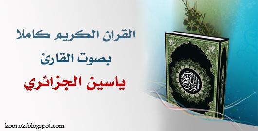 تحميل القران الكريم كامل بصوت اسلام صبحي mp3 برابط واحد