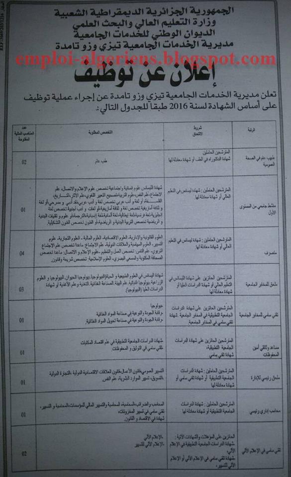 إعلان عن مسابقة توظيف في مديرية الخدمات الجامعية لولاية تيزي وزو ديسمبر 2016