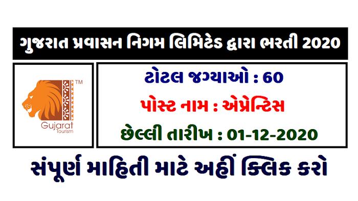 Gujarat Tourism Recruitment for Apprentice Posts 2020