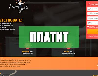 Скриншоты выплат с игры food-good.biz