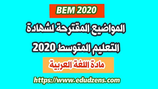 مواضيع شهادة التعليم المتوسط دورة 2020