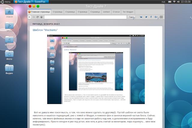 Шаблон для Blogger - Xubuntu